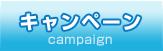 京都大阪のお風呂・トイレ・キッチン・換気扇・レンジフード・ガラス・サッシ・網戸・ベランダ・水まわり清掃 フューチャーパートナーズ キャンペーン