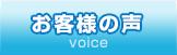 京都大阪のお風呂・トイレ・キッチン・換気扇・レンジフード・ガラス・サッシ・網戸・ベランダ・水まわり清掃 フューチャーパートナーズ お客様の声