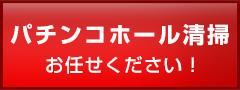京都大阪のお風呂・トイレ・キッチン・換気扇・レンジフード・ガラス・サッシ・網戸・ベランダ・水まわり清掃 フューチャーパートナーズ パチンコホール清掃