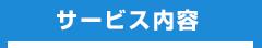 京都大阪のお風呂・トイレ・キッチン・換気扇・レンジフード・ガラス・サッシ・網戸・ベランダ・水まわり清掃 フューチャーパートナーズ サービス内容