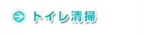京都 水まわり清掃専門 トイレ掃除