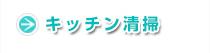 京都 水まわり清掃専門 台所クリーニング