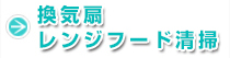 京都 水まわり清掃専門 換気扇洗浄掃除