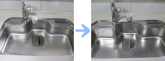 京都 水まわり清掃専門 キッチン台所シンク清掃